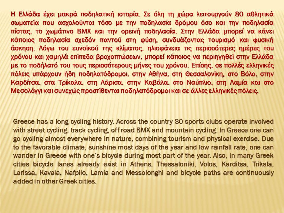 Η Ελλάδα έχει μακρά ποδηλατική ιστορία.