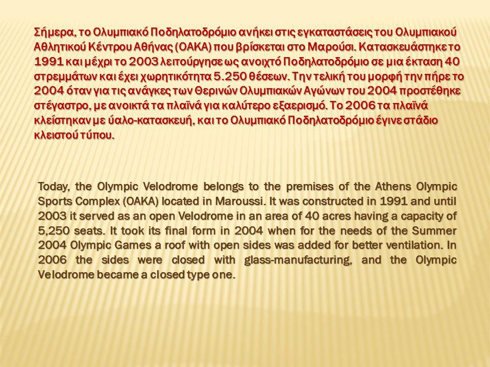 Σήμερα, το Ολυμπιακό Ποδηλατοδρόμιο ανήκει στις εγκαταστάσεις του Ολυμπιακού Αθλητικού Κέντρου Αθήνας (OAKA) που βρίσκεται στο Μαρούσι.
