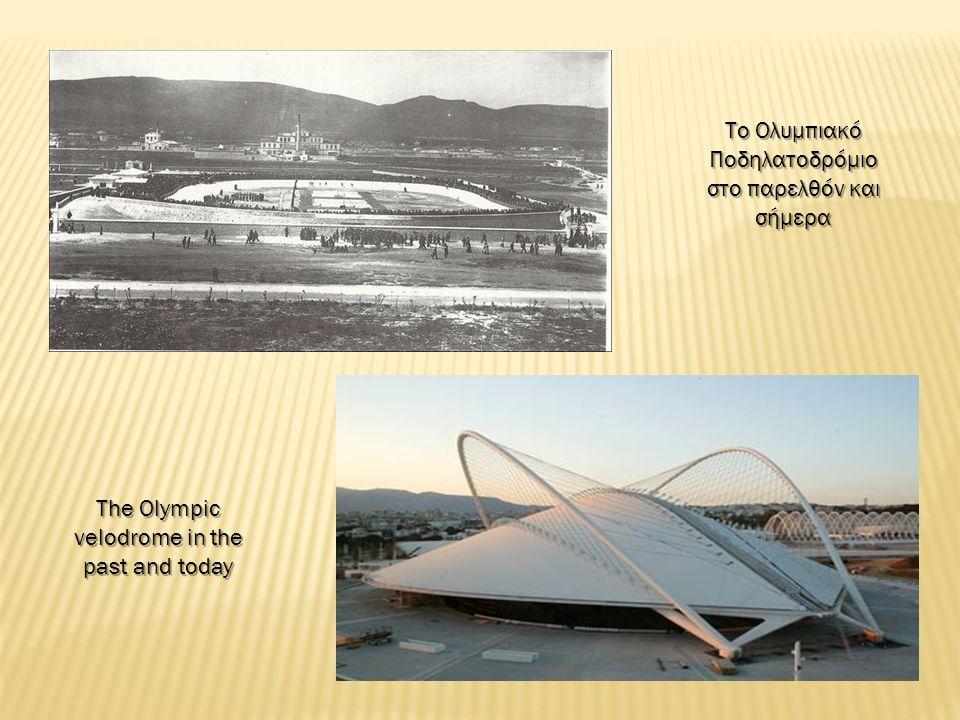 Το Ολυμπιακό Ποδηλατοδρόμιο στο παρελθόν και σήμερα The Olympic velodrome in the past and today