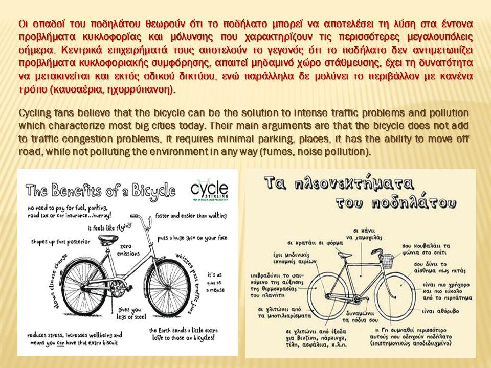 Οι οπαδοί του ποδηλάτου θεωρούν ότι το ποδήλατο μπορεί να αποτελέσει τη λύση στα έντονα προβλήματα κυκλοφορίας και μόλυνσης που χαρακτηρίζουν τις περισσότερες μεγαλουπόλεις σήμερα.