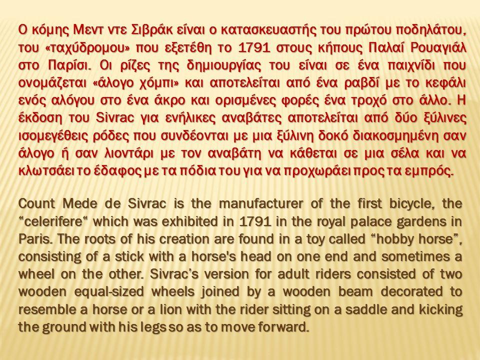 Ο κόμης Μεντ ντε Σιβράκ είναι ο κατασκευαστής του πρώτου ποδηλάτου, του «ταχύδρομου» που εξετέθη το 1791 στους κήπους Παλαί Ρουαγιάλ στο Παρίσι.