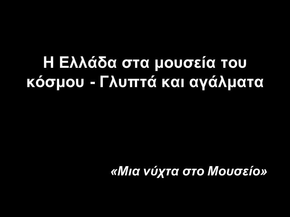Η Ελλάδα στα μουσεία του κόσμου - Γλυπτά και αγάλματα «Μια νύχτα στο Μουσείο»