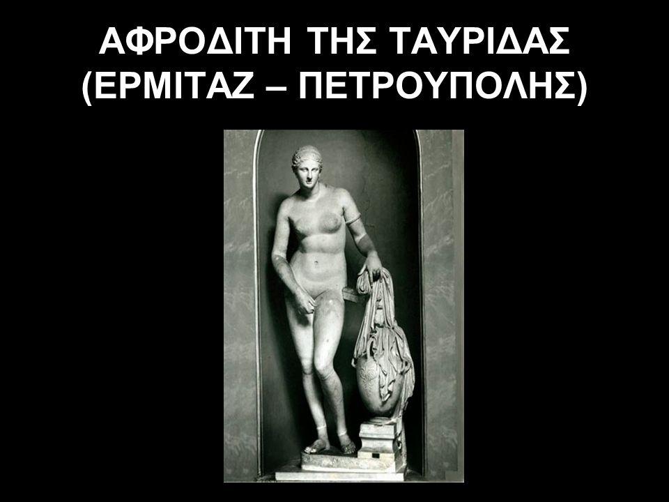 ΑΦΡΟΔΙΤΗ ΤΗΣ ΤΑΥΡΙΔΑΣ (ΕΡΜΙΤΑΖ – ΠΕΤΡΟΥΠΟΛΗΣ)