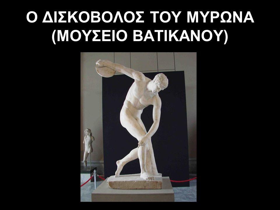 Ο ΔΙΣΚΟΒΟΛΟΣ ΤΟΥ ΜΥΡΩΝΑ (ΜΟΥΣΕΙΟ ΒΑΤΙΚΑΝΟΥ)