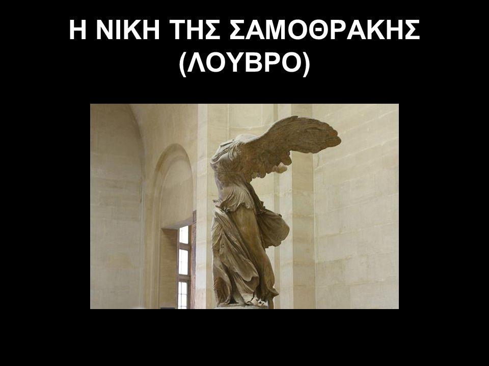 Η ΝΙΚΗ ΤΗΣ ΣΑΜΟΘΡΑΚΗΣ (ΛΟΥΒΡΟ)