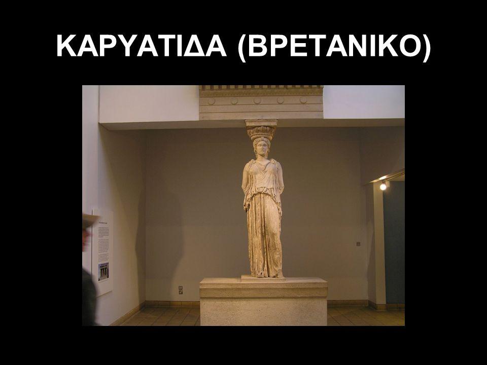 ΚΑΡΥΑΤΙΔΑ (ΒΡΕΤΑΝΙΚΟ)