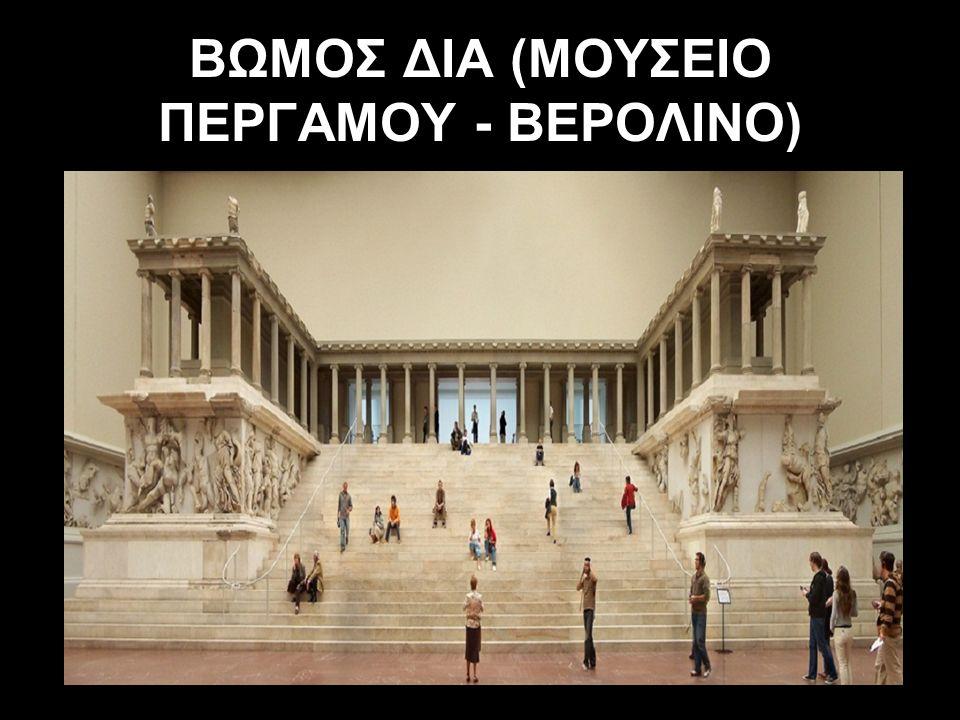 ΒΩΜΟΣ ΔΙΑ (ΜΟΥΣΕΙΟ ΠΕΡΓΑΜΟΥ - ΒΕΡΟΛΙΝΟ)