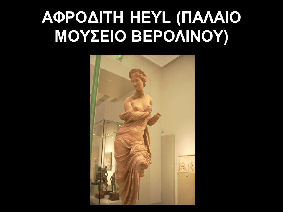 ΑΦΡΟΔΙΤΗ HEYL (ΠΑΛΑΙΟ ΜΟΥΣΕΙΟ ΒΕΡΟΛΙΝΟΥ)