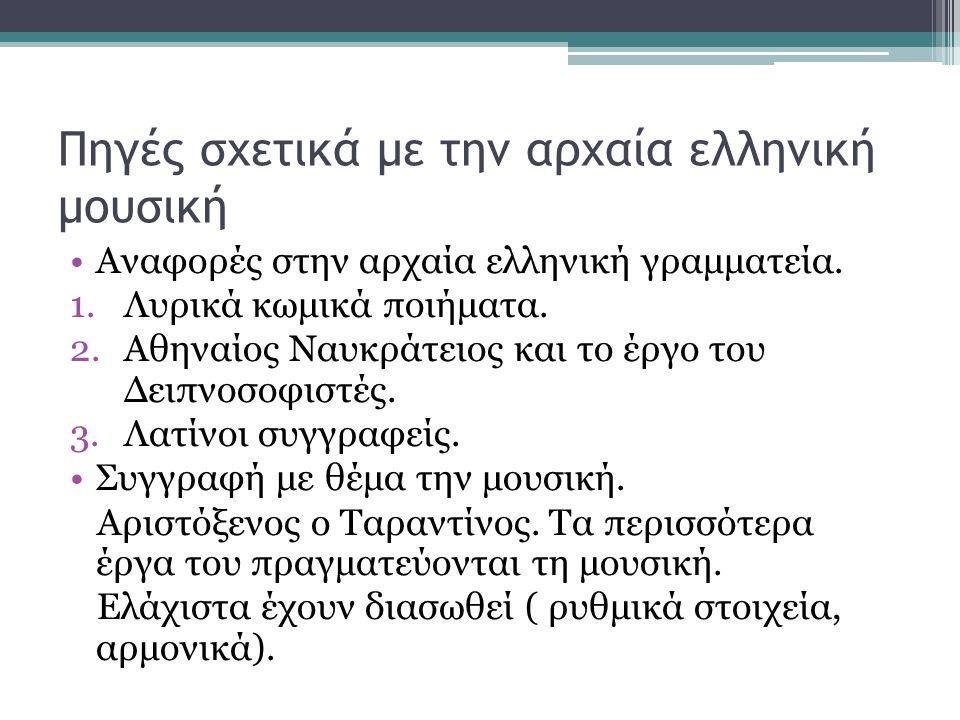 Πηγές σχετικά με την αρχαία ελληνική μουσική Αναφορές στην αρχαία ελληνική γραμματεία. 1.Λυρικά κωμικά ποιήματα. 2.Αθηναίος Ναυκράτειος και το έργο το