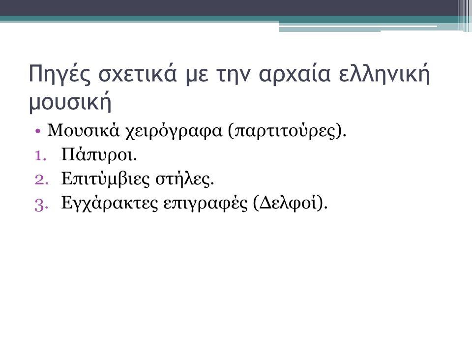 Πηγές σχετικά με την αρχαία ελληνική μουσική Μουσικά χειρόγραφα (παρτιτούρες). 1.Πάπυροι. 2.Επιτύμβιες στήλες. 3.Εγχάρακτες επιγραφές (Δελφοί).