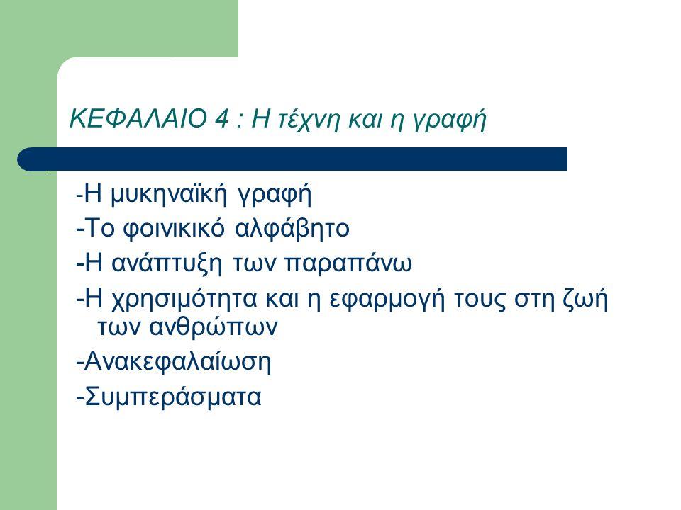 ΚΕΦΑΛΑΙΟ 4 : Η τέχνη και η γραφή - Η μυκηναϊκή γραφή -Το φοινικικό αλφάβητο -Η ανάπτυξη των παραπάνω -Η χρησιμότητα και η εφαρμογή τους στη ζωή των ανθρώπων -Ανακεφαλαίωση -Συμπεράσματα