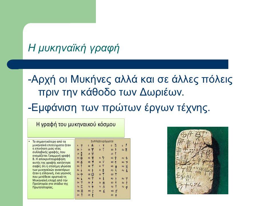 Η μυκηναϊκή γραφή -Αρχή οι Μυκήνες αλλά και σε άλλες πόλεις πριν την κάθοδο των Δωριέων.