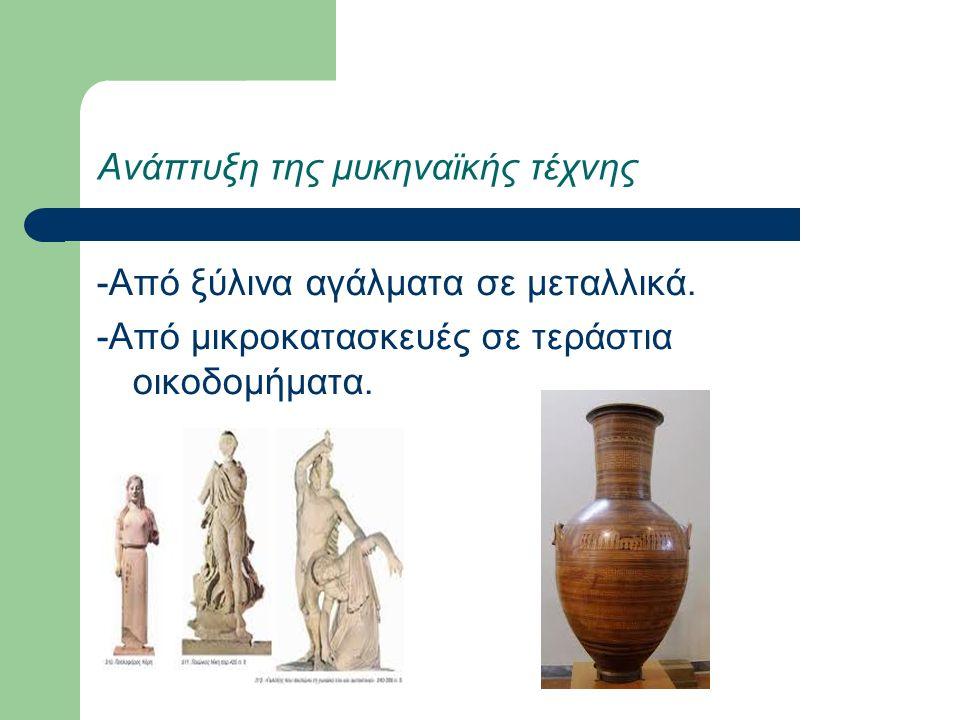 Ανάπτυξη της μυκηναϊκής τέχνης -Από ξύλινα αγάλματα σε μεταλλικά.