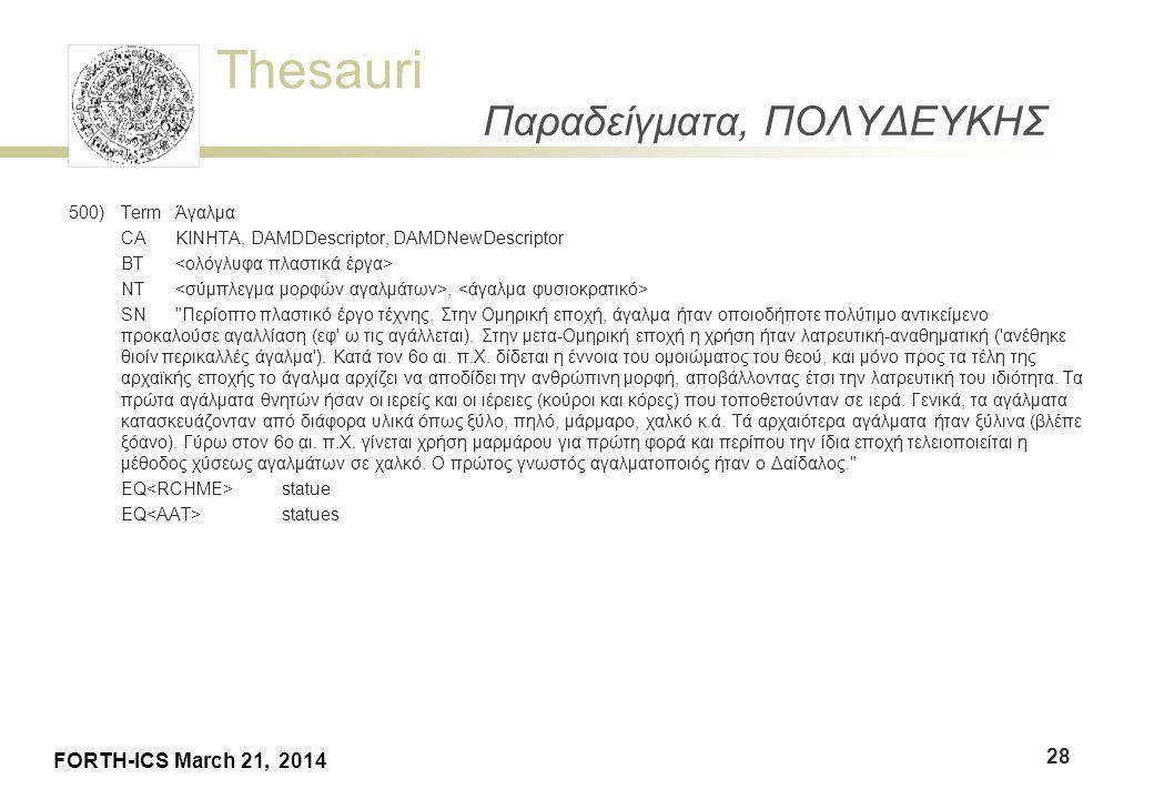 Thesauri FORTH-ICS March 21, 2014 Παραδείγματα, ΠΟΛΥΔΕΥΚΗΣ 28 500)TermΆγαλμα CAΚΙΝΗΤΑ, DAMDDescriptor, DAMDNewDescriptor BT NT, SN Περίοπτο πλαστικό έργο τέχνης.