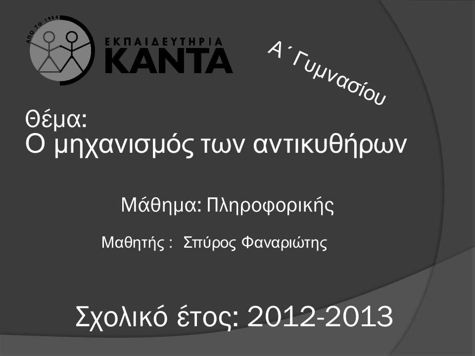 Σχολικό έτος: 2012-2013 Μάθημα: Πληροφορικής Θέμα: Ο μηχανισμός των αντικυθήρων Μαθητής :Σπύρος Φαναριώτης Α΄ Γυμνασίου