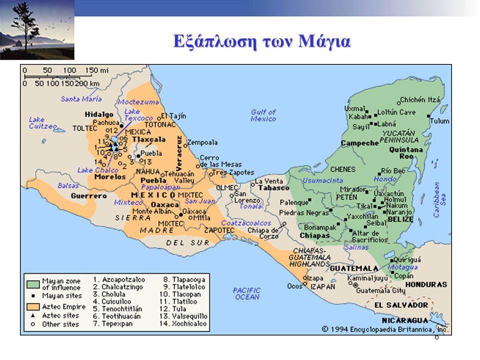 6 Εξάπλωση των Μάγια