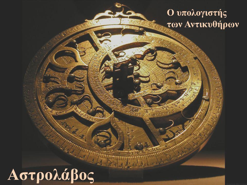 Αστρολάβος Ο υπολογιστής των Αντικυθήρων