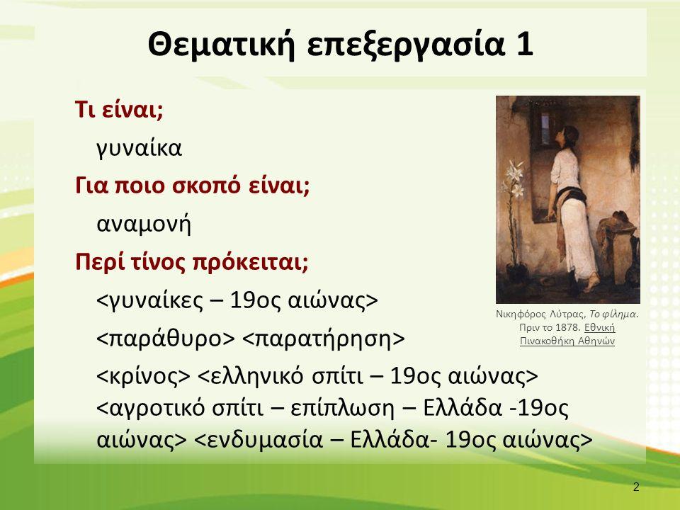 Θεματική επεξεργασία 1 Τι είναι; γυναίκα Για ποιο σκοπό είναι; αναμονή Περί τίνος πρόκειται; Νικηφόρος Λύτρας, Το φίλημα.