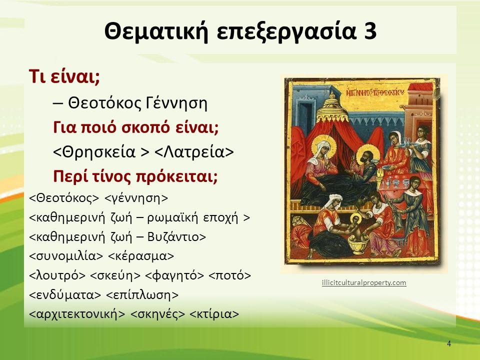 Θεματική επεξεργασία 3 Τι είναι; – Θεοτόκος Γέννηση Για ποιό σκοπό είναι; Περί τίνος πρόκειται; illicitculturalproperty.com 4