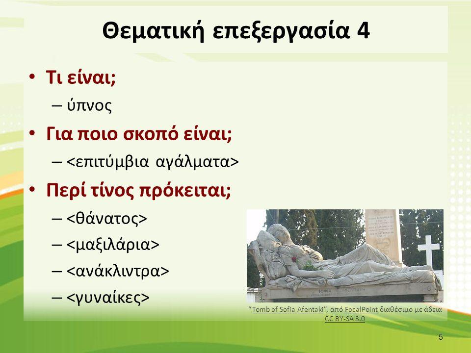 Θεματική επεξεργασία 4 Τι είναι; – ύπνος Για ποιο σκοπό είναι; – Περί τίνος πρόκειται; – Tomb of Sofia Afentaki , από FocalPoint διαθέσιμο με άδεια CC BY-SA 3.0Tomb of Sofia AfentakiFocalPoint CC BY-SA 3.0 5