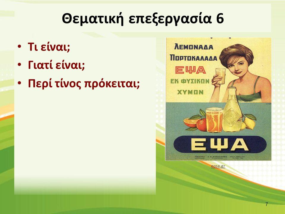 Θεματική επεξεργασία 6 Τι είναι; Γιατί είναι; Περί τίνος πρόκειται; epsa.gr 7