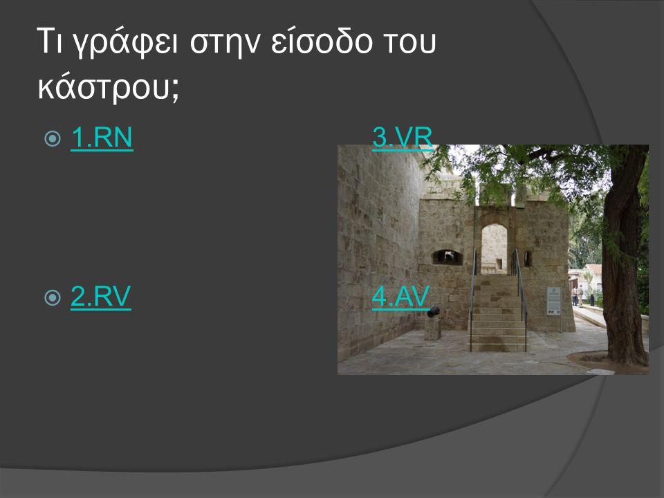 Τι γράφει στην είσοδο του κάστρου;  1.RN3.VR 1.RN3.VR  2.RV4.AV 2.RV4.AV