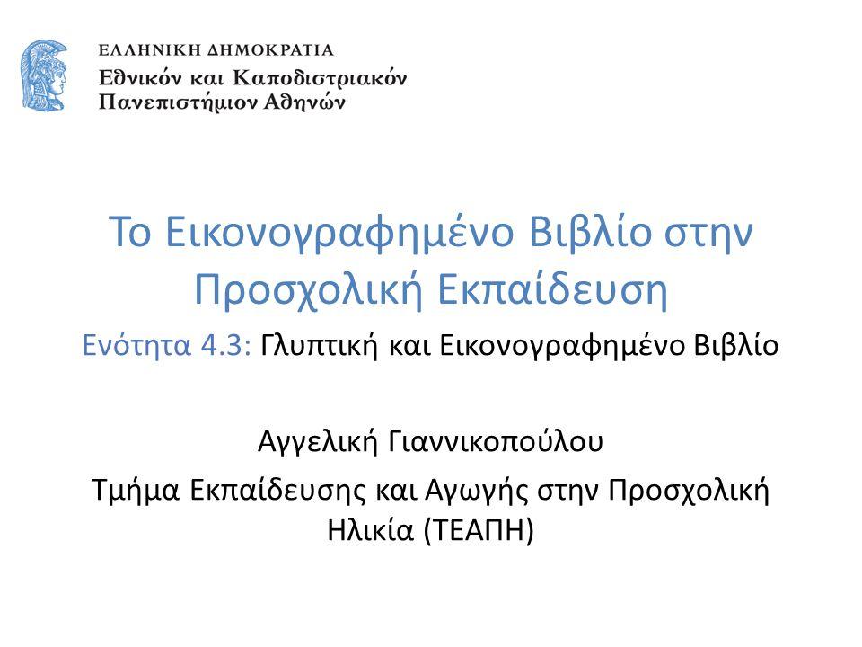 Το Εικονογραφημένο Βιβλίο στην Προσχολική Εκπαίδευση Ενότητα 4.3: Γλυπτική και Εικονογραφημένο Βιβλίο Αγγελική Γιαννικοπούλου Τμήμα Εκπαίδευσης και Αγωγής στην Προσχολική Ηλικία (ΤΕΑΠΗ)