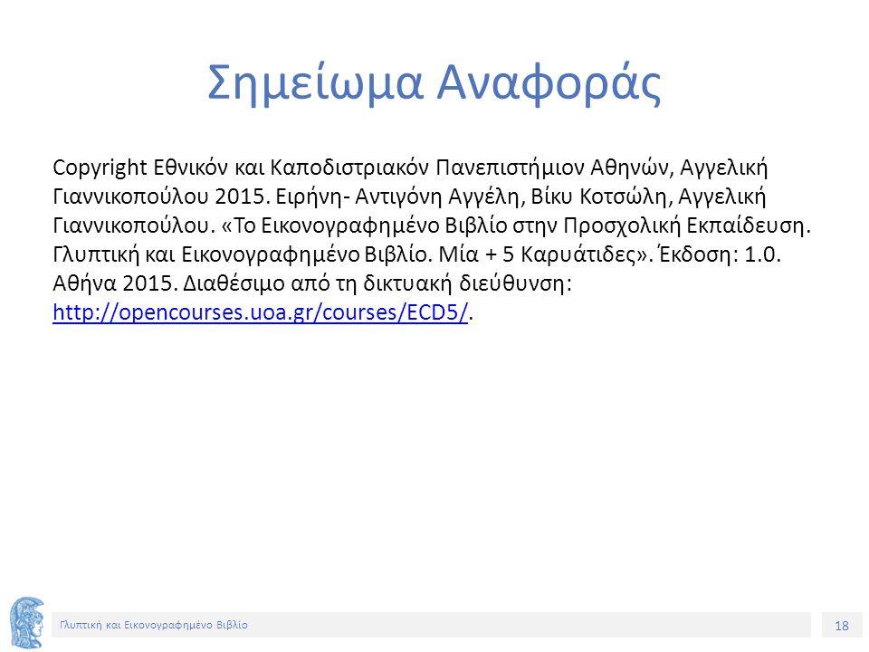 18 Γλυπτική και Εικονογραφημένο Βιβλίο Σημείωμα Αναφοράς Copyright Εθνικόν και Καποδιστριακόν Πανεπιστήμιον Αθηνών, Αγγελική Γιαννικοπούλου 2015.