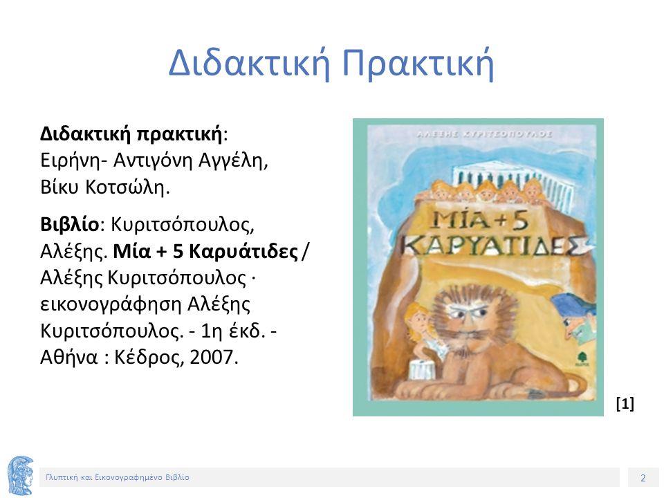 2 Γλυπτική και Εικονογραφημένο Βιβλίο Διδακτική Πρακτική Διδακτική πρακτική: Ειρήνη- Αντιγόνη Αγγέλη, Βίκυ Κοτσώλη.