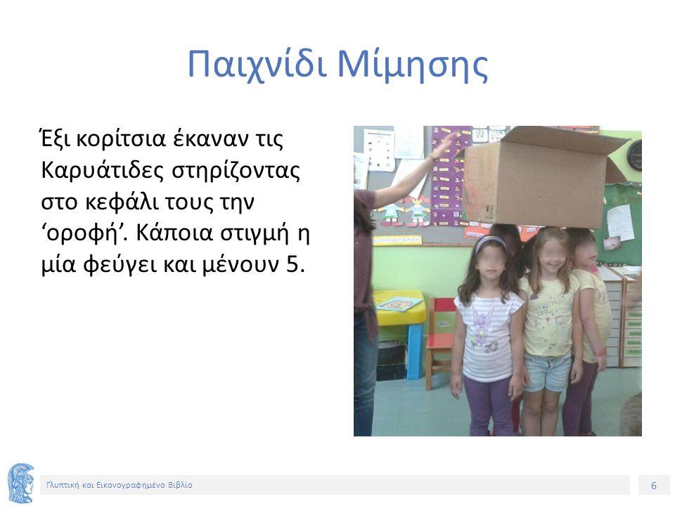 6 Γλυπτική και Εικονογραφημένο Βιβλίο Παιχνίδι Μίμησης Έξι κορίτσια έκαναν τις Καρυάτιδες στηρίζοντας στο κεφάλι τους την 'οροφή'.