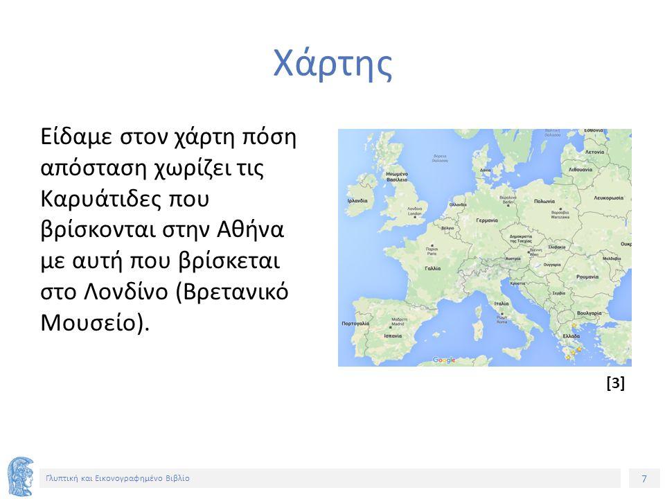 7 Γλυπτική και Εικονογραφημένο Βιβλίο Χάρτης Είδαμε στον χάρτη πόση απόσταση χωρίζει τις Καρυάτιδες που βρίσκονται στην Αθήνα με αυτή που βρίσκεται στο Λονδίνο (Βρετανικό Μουσείο).
