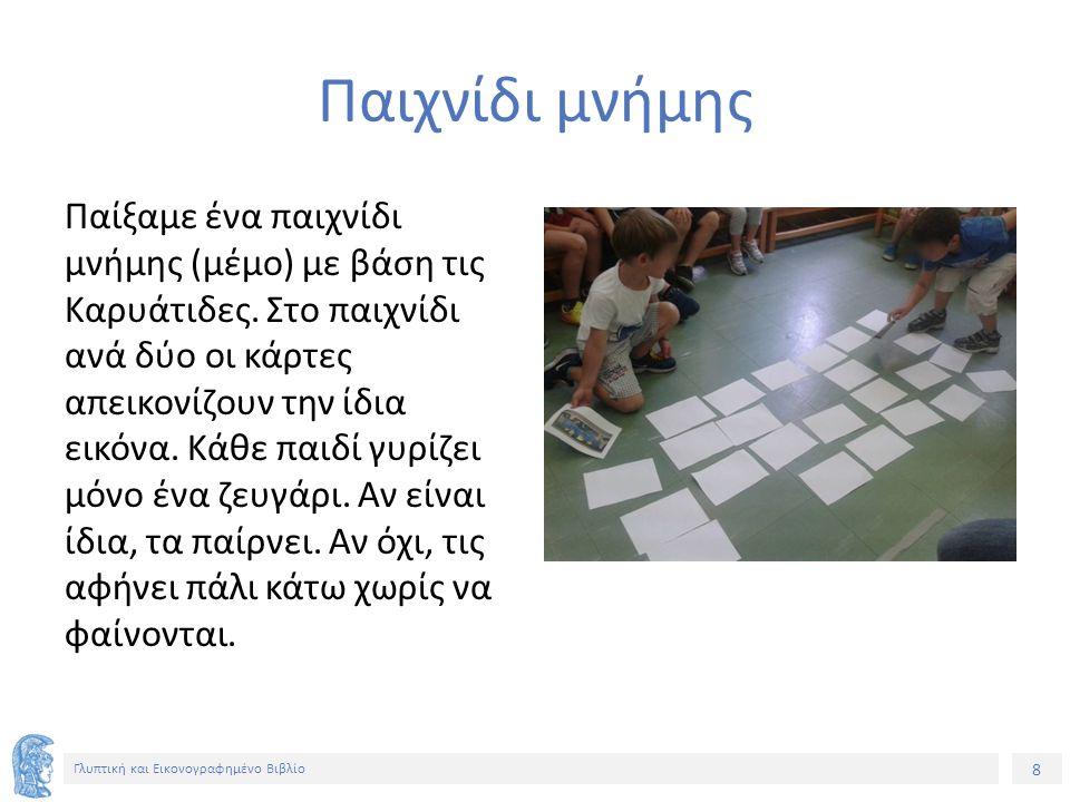 8 Γλυπτική και Εικονογραφημένο Βιβλίο Παιχνίδι μνήμης Παίξαμε ένα παιχνίδι μνήμης (μέμο) με βάση τις Καρυάτιδες.