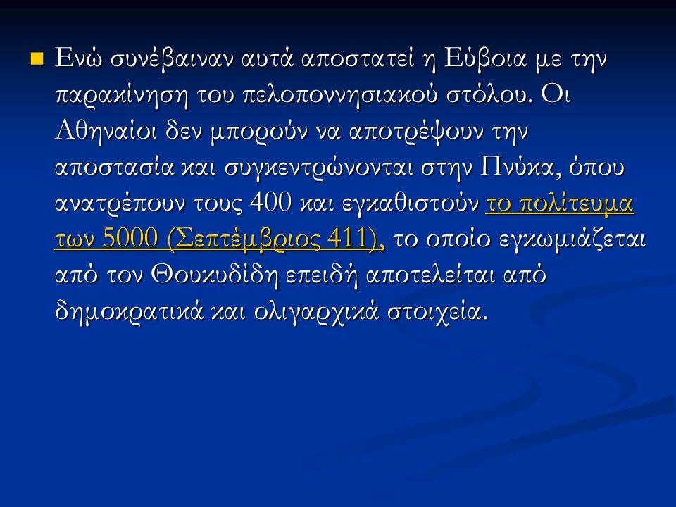 Ενώ συνέβαιναν αυτά αποστατεί η Εύβοια με την παρακίνηση του πελοποννησιακού στόλου. Οι Αθηναίοι δεν μπορούν να αποτρέψουν την αποστασία και συγκεντρώ