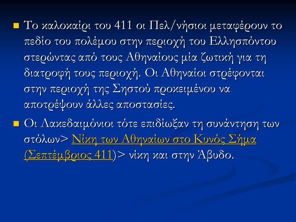 Το καλοκαίρι του 411 οι Πελ/νήσιοι μεταφέρουν το πεδίο του πολέμου στην περιοχή του Ελλησπόντου στερώντας από τους Αθηναίους μία ζωτική για τη διατροφ