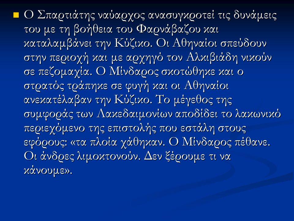 Ο Σπαρτιάτης ναύαρχος ανασυγκροτεί τις δυνάμεις του με τη βοήθεια του Φαρνάβαζου και καταλαμβάνει την Κύζικο. Οι Αθηναίοι σπεύδουν στην περιοχή και με