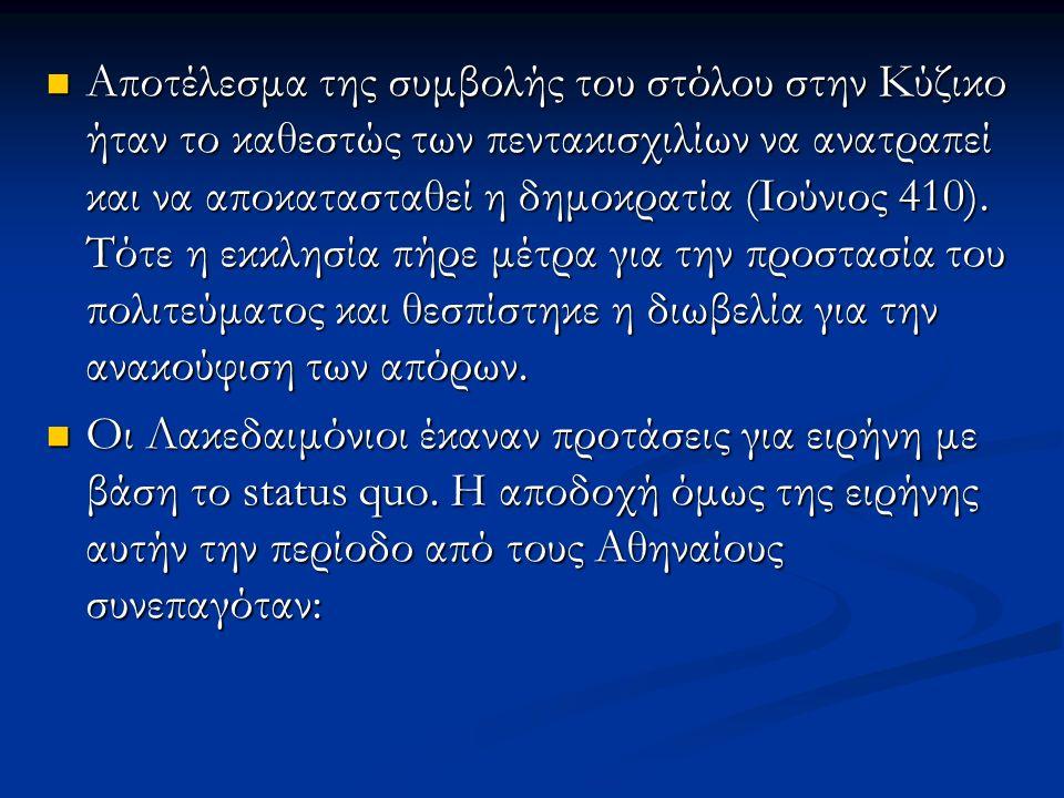 Αποτέλεσμα της συμβολής του στόλου στην Κύζικο ήταν το καθεστώς των πεντακισχιλίων να ανατραπεί και να αποκατασταθεί η δημοκρατία (Ιούνιος 410).