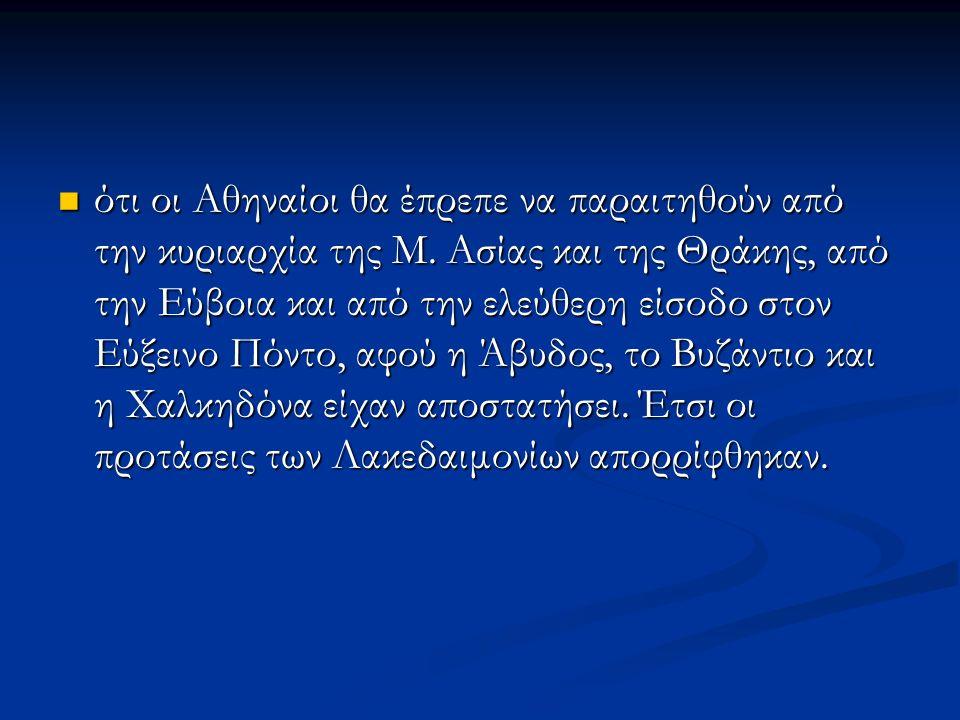 ότι οι Αθηναίοι θα έπρεπε να παραιτηθούν από την κυριαρχία της Μ. Ασίας και της Θράκης, από την Εύβοια και από την ελεύθερη είσοδο στον Εύξεινο Πόντο,