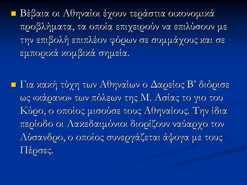 Βέβαια οι Αθηναίοι έχουν τεράστια οικονομικά προβλήματα, τα οποία επιχειρούν να επιλύσουν με την επιβολή επιπλέον φόρων σε συμμάχους και σε εμπορικά κ
