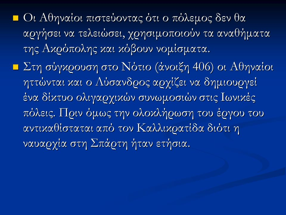 Οι Αθηναίοι πιστεύοντας ότι ο πόλεμος δεν θα αργήσει να τελειώσει, χρησιμοποιούν τα αναθήματα της Ακρόπολης και κόβουν νομίσματα.