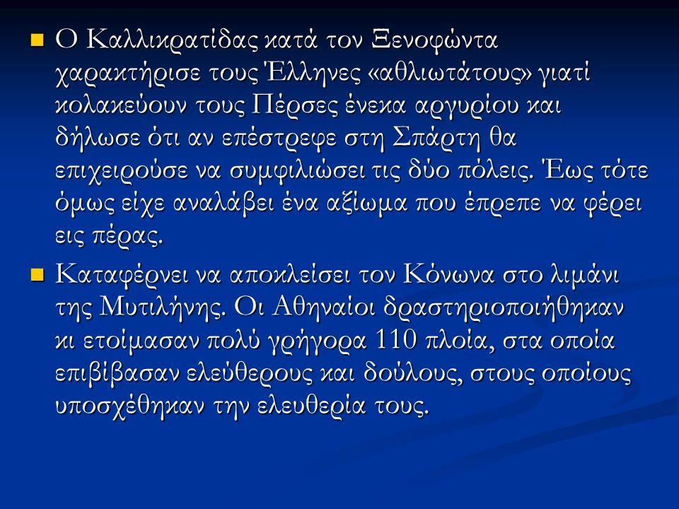 Ο Καλλικρατίδας κατά τον Ξενοφώντα χαρακτήρισε τους Έλληνες «αθλιωτάτους» γιατί κολακεύουν τους Πέρσες ένεκα αργυρίου και δήλωσε ότι αν επέστρεφε στη Σπάρτη θα επιχειρούσε να συμφιλιώσει τις δύο πόλεις.