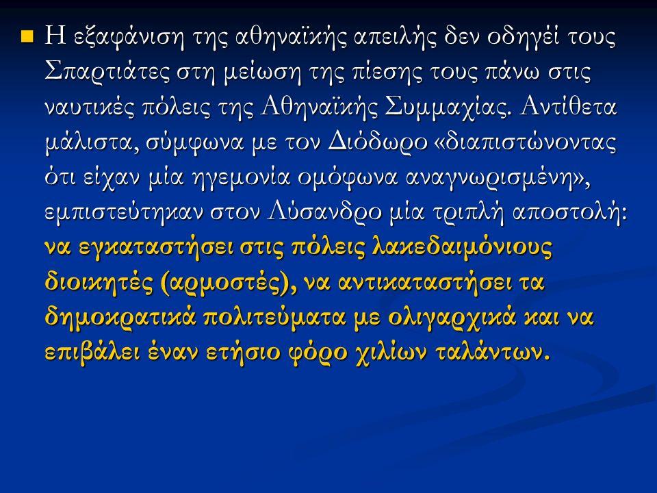Η εξαφάνιση της αθηναϊκής απειλής δεν οδηγέί τους Σπαρτιάτες στη μείωση της πίεσης τους πάνω στις ναυτικές πόλεις της Αθηναϊκής Συμμαχίας. Αντίθετα μά