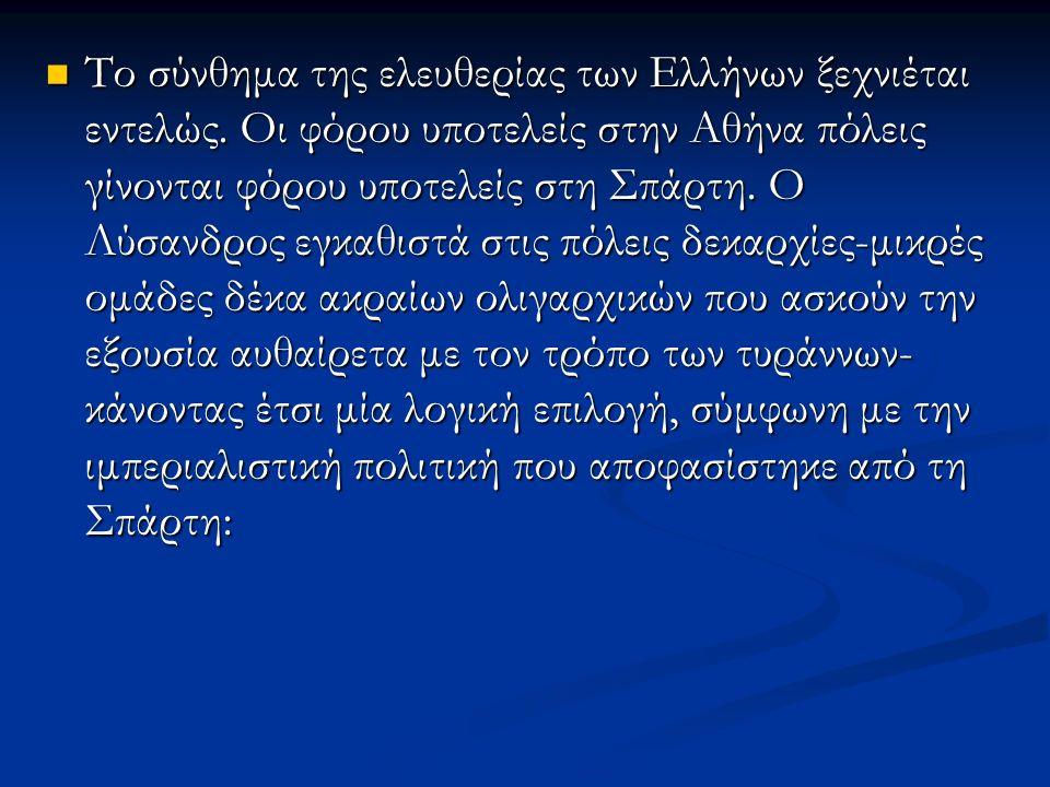 Το σύνθημα της ελευθερίας των Ελλήνων ξεχνιέται εντελώς. Οι φόρου υποτελείς στην Αθήνα πόλεις γίνονται φόρου υποτελείς στη Σπάρτη. Ο Λύσανδρος εγκαθισ