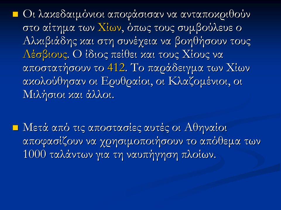 Οι λακεδαιμόνιοι αποφάσισαν να ανταποκριθούν στο αίτημα των Χίων, όπως τους συμβούλευε ο Αλκιβιάδης και στη συνέχεια να βοηθήσουν τους Λέσβιους. Ο ίδι