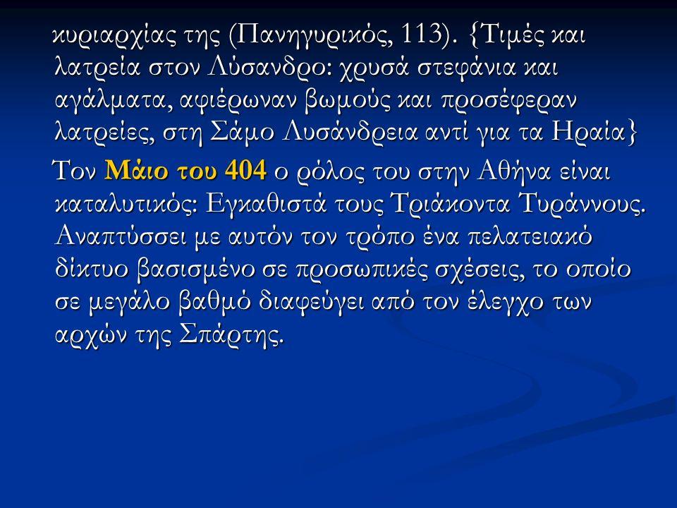 κυριαρχίας της (Πανηγυρικός, 113). {Τιμές και λατρεία στον Λύσανδρο: χρυσά στεφάνια και αγάλματα, αφιέρωναν βωμούς και προσέφεραν λατρείες, στη Σάμο Λ