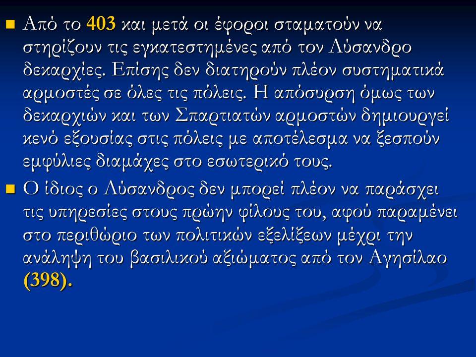 Από το 403 και μετά οι έφοροι σταματούν να στηρίζουν τις εγκατεστημένες από τον Λύσανδρο δεκαρχίες. Επίσης δεν διατηρούν πλέον συστηματικά αρμοστές σε