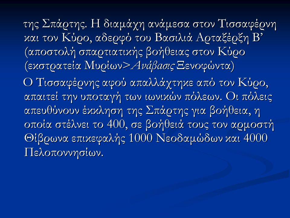της Σπάρτης. Η διαμάχη ανάμεσα στον Τισσαφέρνη και τον Κύρο, αδερφό του Βασιλιά Αρταξέρξη Β' (αποστολή σπαρτιατικής βοήθειας στον Κύρο (εκστρατεία Μυρ
