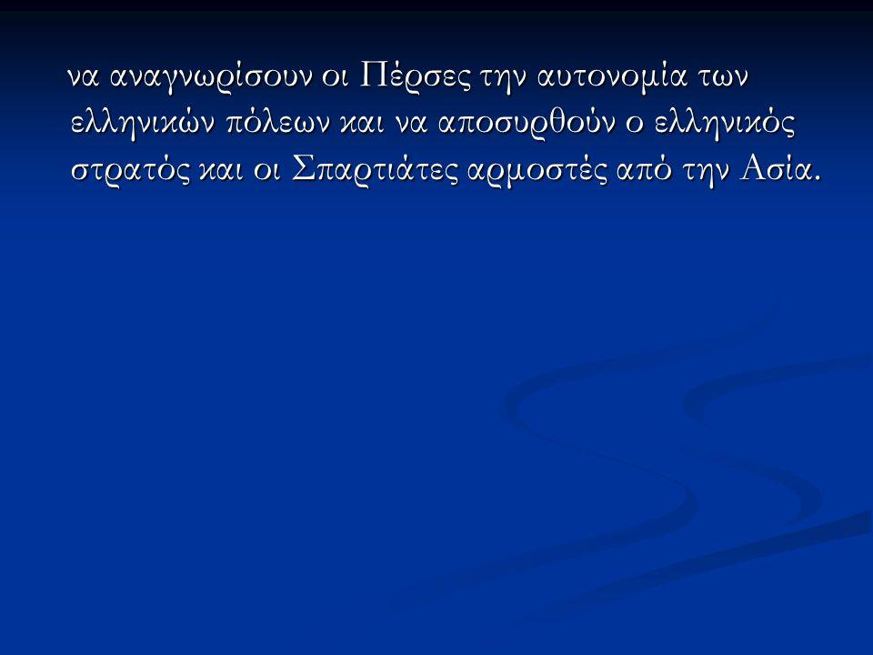 να αναγνωρίσουν οι Πέρσες την αυτονομία των ελληνικών πόλεων και να αποσυρθούν ο ελληνικός στρατός και οι Σπαρτιάτες αρμοστές από την Ασία. να αναγνωρ