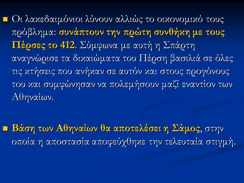 Οι λακεδαιμόνιοι λύνουν αλλιώς το οικονομικό τους πρόβλημα: συνάπτουν την πρώτη συνθήκη με τους Πέρσες το 412. Σύμφωνα με αυτή η Σπάρτη αναγνώρισε τα