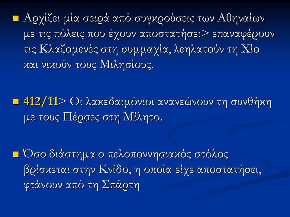 Αρχίζει μία σειρά από συγκρούσεις των Αθηναίων με τις πόλεις που έχουν αποστατήσει> επαναφέρουν τις Κλαζομενές στη συμμαχία, λεηλατούν τη Χίο και νικούν τους Μιλησίους.