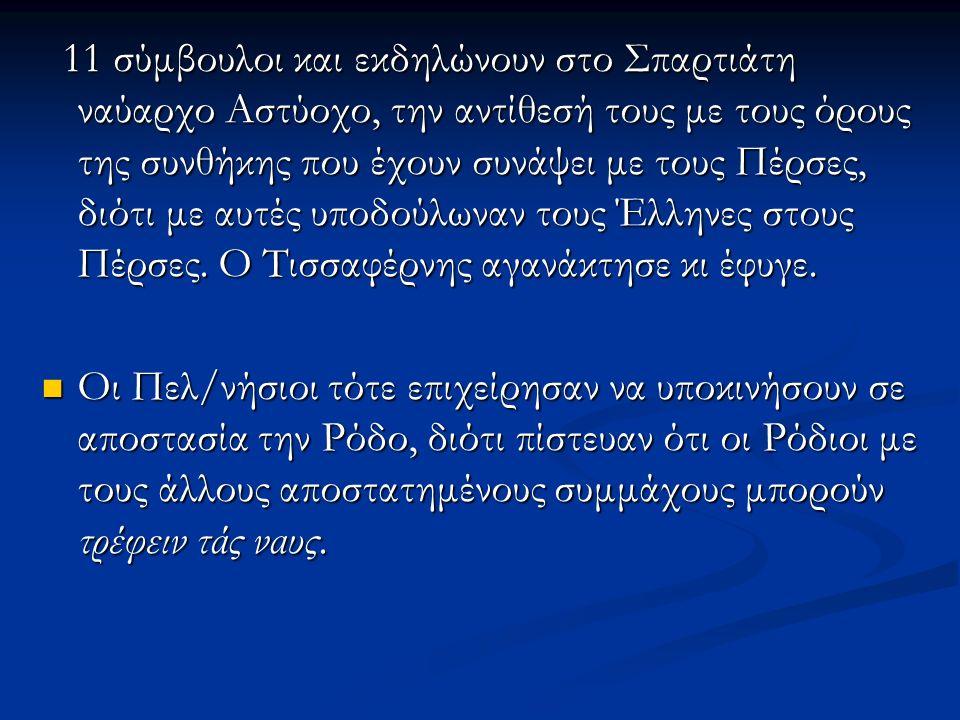 11 σύμβουλοι και εκδηλώνουν στο Σπαρτιάτη ναύαρχο Αστύοχο, την αντίθεσή τους με τους όρους της συνθήκης που έχουν συνάψει με τους Πέρσες, διότι με αυτές υποδούλωναν τους Έλληνες στους Πέρσες.